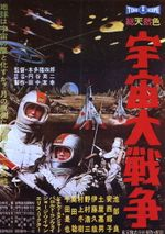 Battle_in_Outer_Space