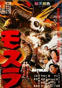 Mothra 1961 a poster