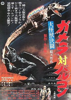 Gamera-vs-barugon-dvd