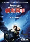 How to train your dragon chinese poster