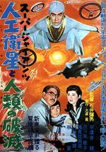 Attack from space Super_Giant_5_poster