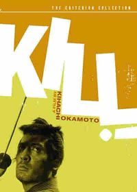 Kill 1968 criterion dvd