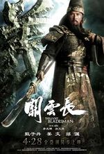 The_Lost_Bladesman_poster