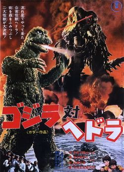 Godzilla_vs_Hedorah_1971