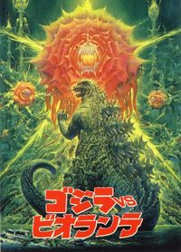 Godzilla vs biolante japan poster