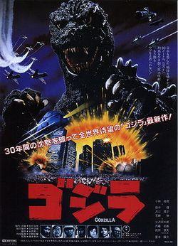 Godzilla_1984 japanese poster