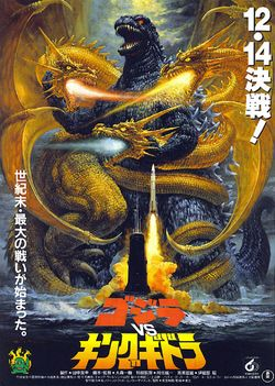 Godzilla vs king ghidorah japan poster