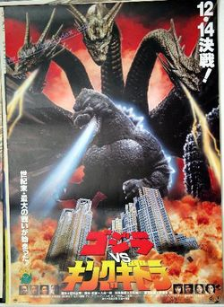 Godzilla vs king ghidorah japan poster a