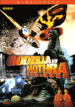 Godzilla mothra dvd