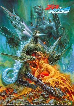 Godzilla_vs_mechagodzilla_1993_poster_01