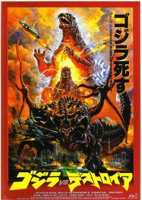 Godzilla destroyah