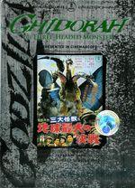 Ghidorah classic media dvd
