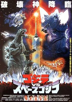 Godzilla vs spaceG poster