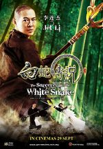 Socerere and the white snake