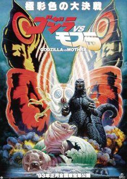 Godzilla mothra 1992 japan