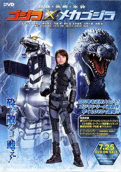 Godzilla x mechag dvd poster