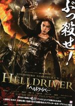 Helldriver-film-poster