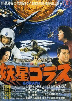 Gorath_japanese_poster