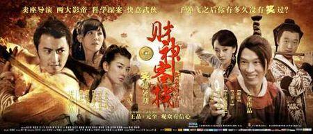 Treasure_inn_poster_hz