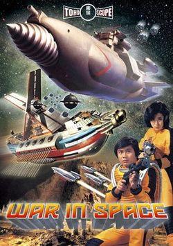 War_in_Space_1977_dvd