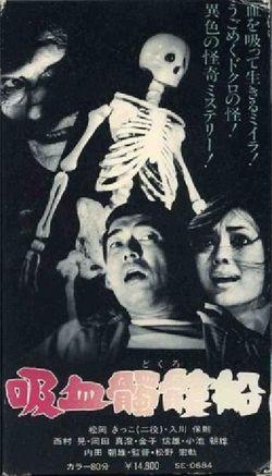 Living skeleton poster