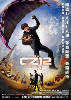 CZ12 chinese zodiac