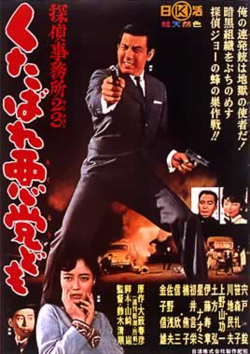 Detective Bureau 23 Go to Hell Bastards poster