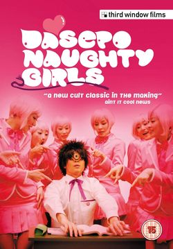 Dasepo Naughty Girls dvd