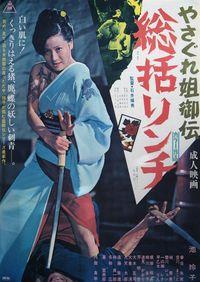 Female-yakuza-tale-2