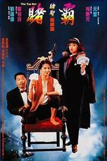 The-Top-Bet-1991-Chinese-Movie-Poster-One