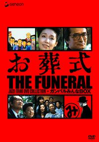 The-Funeral-Ososhiki-1984