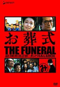 The-Funeral-Ososhiki-1984