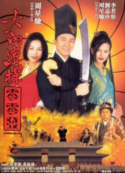 Forbidden_City_Cop_DVD_cover