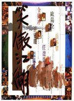 The-Swordsman-poster