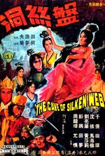 The Cave of the Silken Web 1967