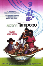 Tampopo us poster