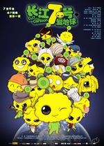 Cj7_-the-cartoon-poster