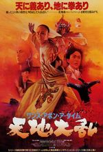 A-chinese-ghost-story-3-1991-1