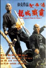 The_East_is_Red_(1993_film)