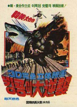 A_P_E__(movie_poster_-_American_release)