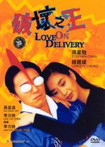 Love-On-Delivery-1994-Chinese-Movie-Poster-One