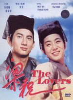 The_Lovers_(1994_film)