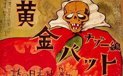 Golden_Bat_Kamishibai