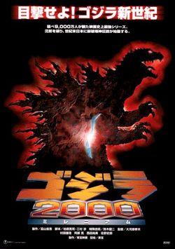 Godzilla2000jap