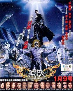 Black-mask-2-poster