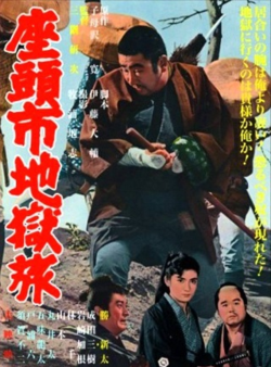 Zatoichi-12-Zatoichi-and-the-Chess-Expert-1965