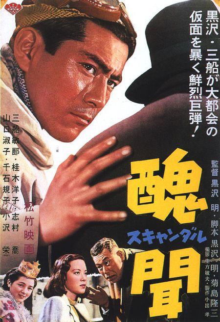 Scandal 1950 Shubun_poster