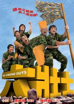 Six strong guys 2004 dvd
