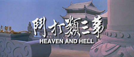 Heaven and hell (2)-001