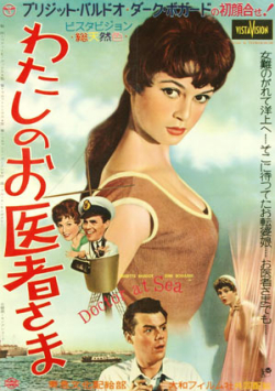 Doctor at sea japan poster